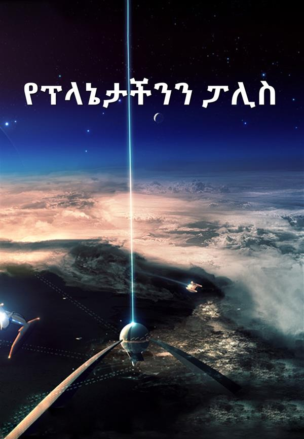 ???????? ??? - POLICE YOUR PLANET, AMHARIC EDITION