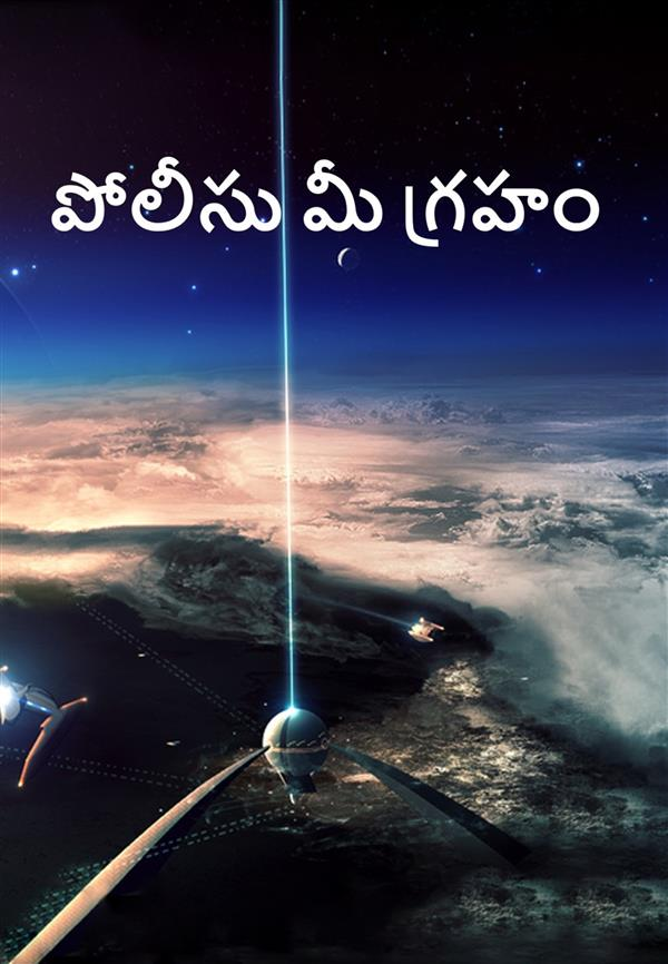 ?????? ?? ????? - POLICE YOUR PLANET, TELUGU EDITION