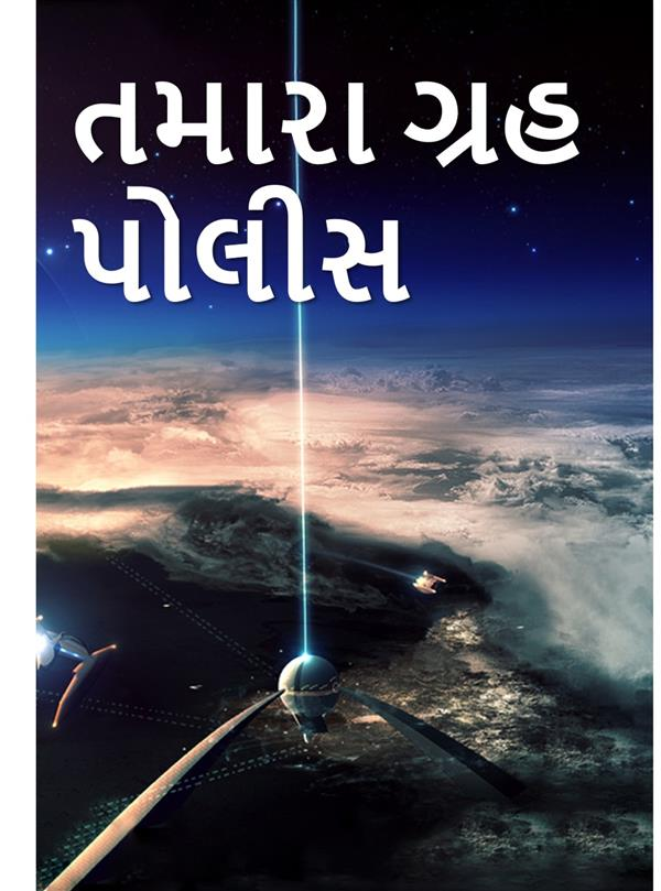 ????? ???? ????? - POLICE YOUR PLANET, GUJARATI EDITION
